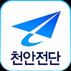 천안전단 icon