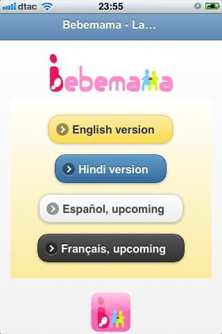 Bebemama- screenshot