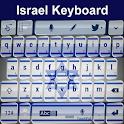 Israel Keyboard icon
