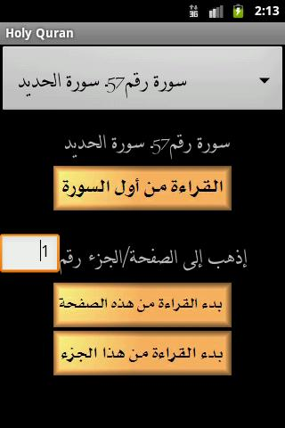 ﺗﺠﻮﻳﺪ ﺭﻭﺍﻳﺔ ﻭﺭﺵ Holy Quran 2 - screenshot