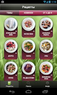 Рецепты Юлии Высоцкой - screenshot thumbnail