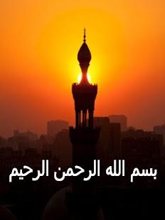 Athan Islam آذان الإسلام