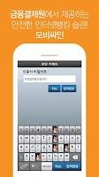 Screenshot of 휴대폰 전자서명