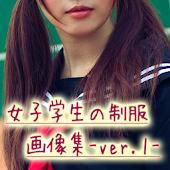 女子学生の制服美少女-ver1- JK達のエロ可愛い画像集