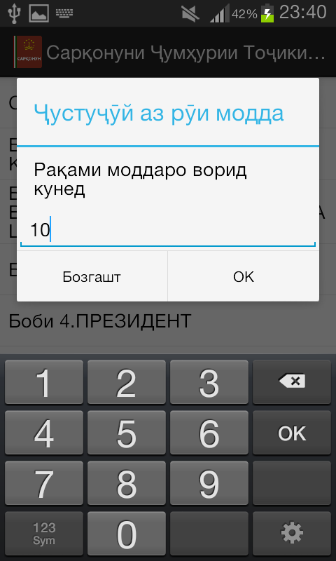 Конститутсияи ЧТ - screenshot
