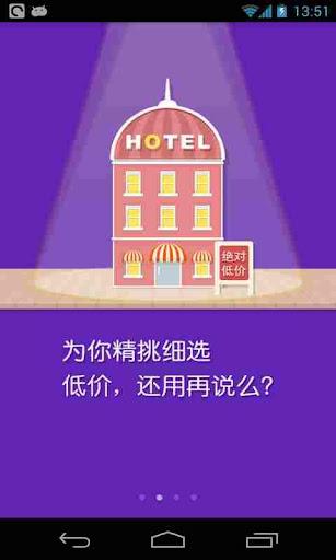 美团酒店-团购旅游优惠折扣酒店