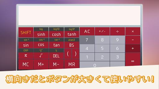 無料商业Appの【リリース記念で今だけ100円!】きりかえ関数電卓Plus|記事Game