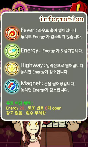 【免費娛樂App】로또 플라이트 Lite (돈벼락이나 맞자)-APP點子