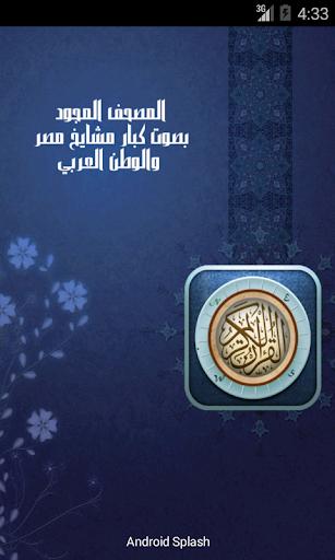 المصحف المجود - كبار مشايخ مصر