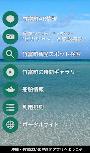 ぱいぬ島ナビ