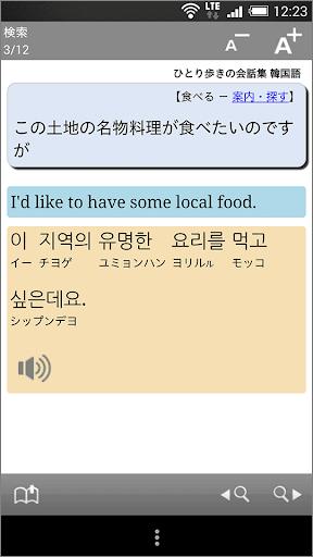 玩免費旅遊APP|下載ひとり歩きの会話集 韓国語 app不用錢|硬是要APP