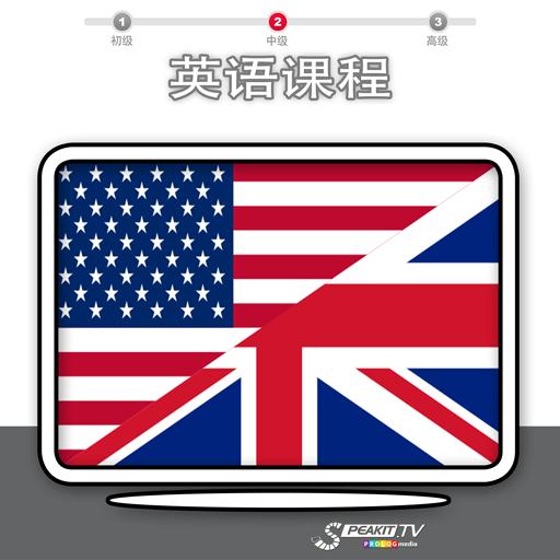 英语课程 -第2部分 n