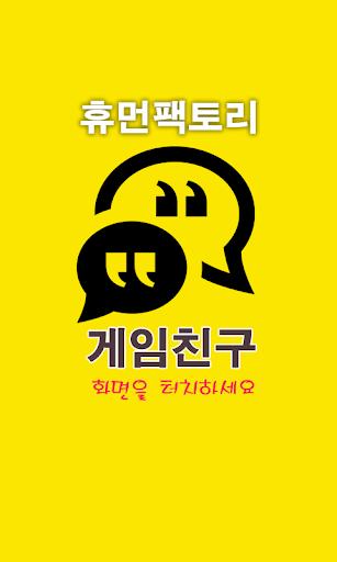 휴먼팩토리 카톡친구 카카오톡 게임 친구 공략 정보