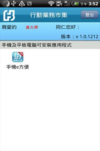行動業務市集 - screenshot