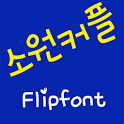 mbcSowonCouple Korean FlipFont icon
