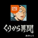 (4)Tales of Kurikara /Japanese icon