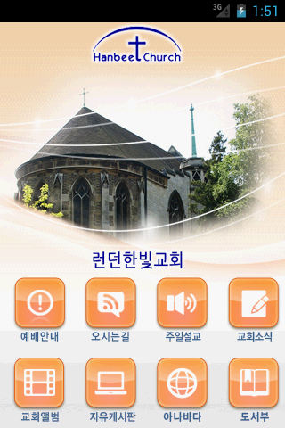 런던한빛교회 London Hanbeet Church