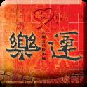 台灣(大樂透&威力彩) 號碼產生器 icon