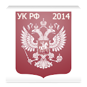 Уголовный кодекс РФ 2014 (бсп)