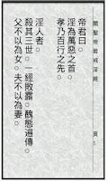 Screenshot of 關聖帝君戒淫經