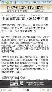 WSJ China for Android - screenshot thumbnail