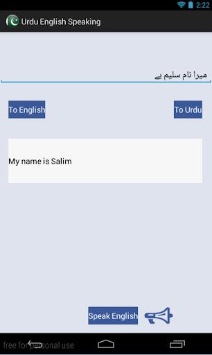 Urdu English Audio