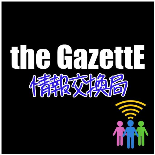 娱乐のthe GazettE 情報交換局 LOGO-記事Game