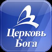 Church of God ( Russian )