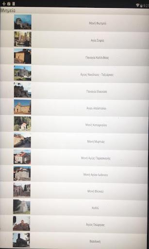 【免費旅遊App】Τουρ. Οδηγός Αιτωλοακαρνανίας-APP點子