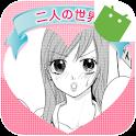【無料Hマンガ】二人の世界(全巻無料) icon