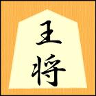 Shougi Lite icon