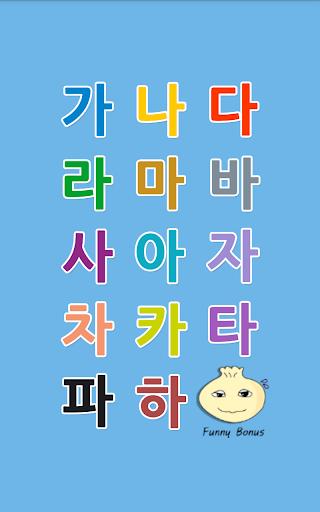 基礎韓国語学習:Manduman
