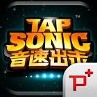 音速出击 TAP SONIC by Neowiz icon