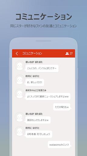 無料娱乐Appのファンダム for ブラウン・アイド・ガールズ 記事Game