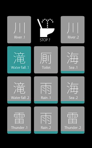 トイレのおと 生活 App-癮科技App