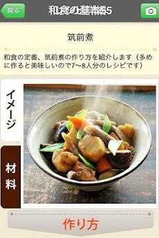 和食の基本55(白ごはん.com)by Clipdishのおすすめ画像2