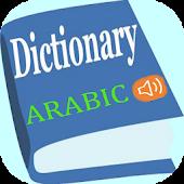 تطبيق قاموس عربى انجليزى ناطق