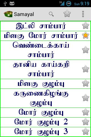 Download Samayal Google Play softwares - a5wR8OCoIpEN ...