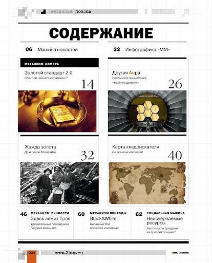 Журнал «ММ» №7 2013