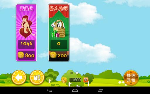 玩免費紙牌APP|下載開心 21點 - 黑傑克 app不用錢|硬是要APP