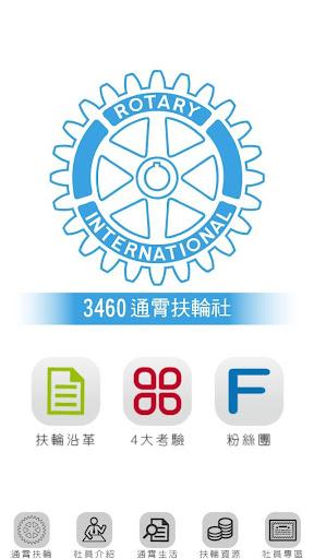 【免費社交App】通霄扶輪社-APP點子