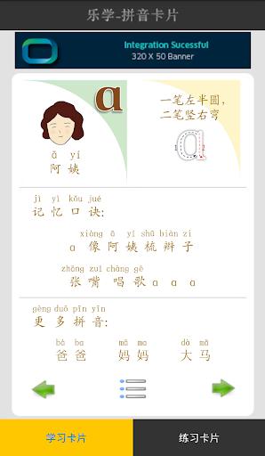 乐学拼音卡片(免费版)