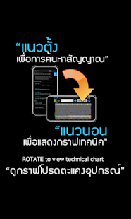 """กราฟหุ้น"" (Technical) - screenshot thumbnail"