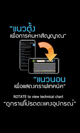 Thai Stock Chart - screenshot