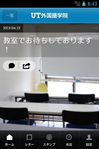 UT外国語学院