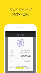 뱅크월렛 카카오 - screenshot thumbnail