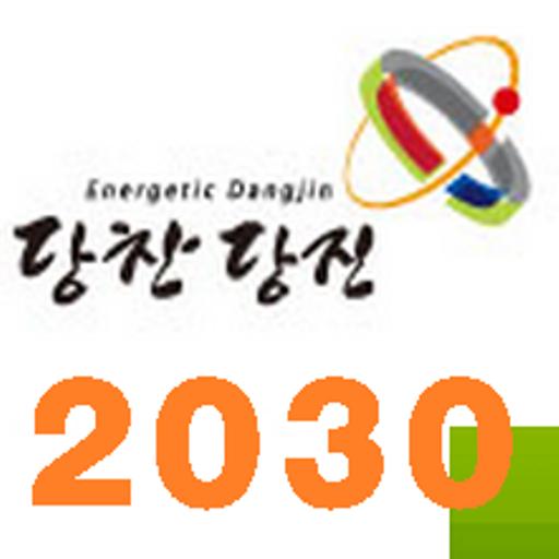 당진부동산 도시기본계획(2030년) 書籍 App LOGO-APP開箱王