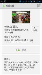 八通街 – 逛街隨身指南 screenshot