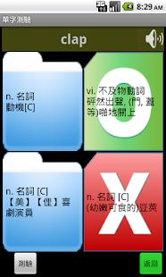 玩教育App|GEPT 全民英檢單字 - 中級免費|APP試玩
