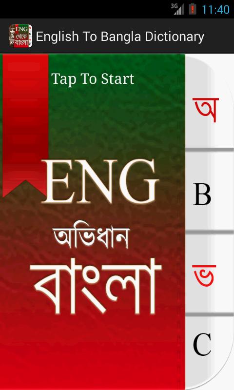 Bangla To English Sentences Translations